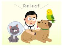 キャラ動物病院