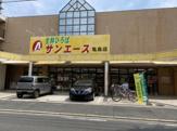 サンエース 亀島店