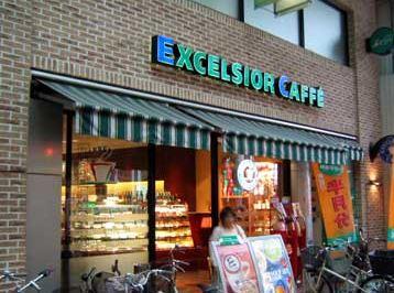 エクセルシオールカフェ お茶の水店の画像1