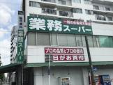 業務スーパー 黄金店