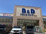B&Dドラッグストア 則武店