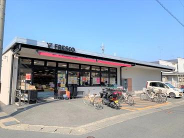 フレスコ 向島店の画像1