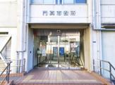門真市役所