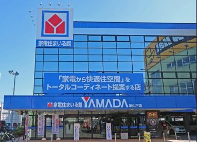 ヤマダ電機家電住まいる館YAMADA姫路本店の画像1