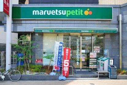 maruetsu(マルエツ) プチ 護国寺駅前店の画像1