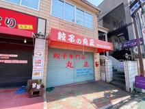 丸正餃子店 本店