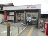 京都山ノ内郵便局