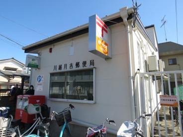 川越月吉郵便局の画像1