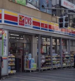 サンドラッグ CVS神保町店の画像1
