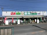 業務用スーパー たかの台店