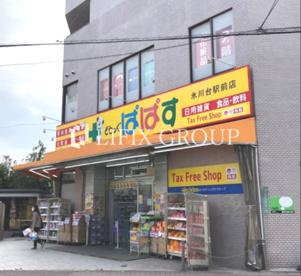 ぱぱす薬局 氷川台店の画像1