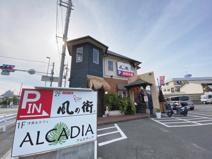 アルカディアカフェ 諸福店