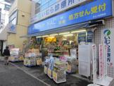 ハックドラッグ(井土ヶ谷駅前)