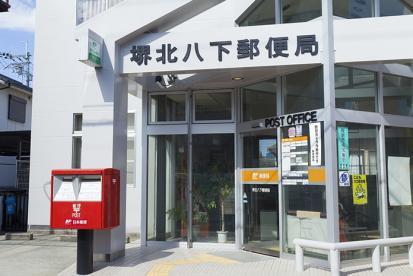 堺北八下郵便局の画像1