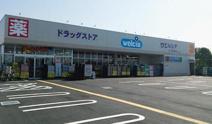 ウエルシアさいたま佐知川店