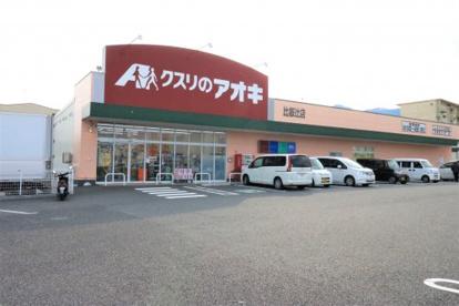 クスリのアオキ 比叡辻店の画像1