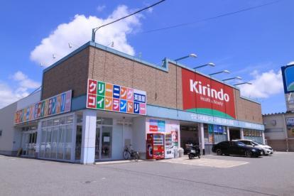 キリン堂 垂水桃山台店の画像1