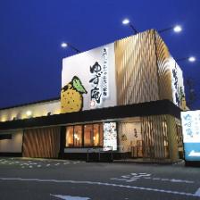 寿司・しゃぶしゃぶ ゆず庵 神戸小束山店の画像1