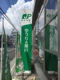 株式会社ゆうちょ銀行大宮店