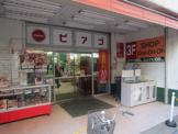 スーパーピアゴ(弘明寺店)