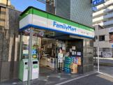 ファミリーマート 麻布十番一丁目店