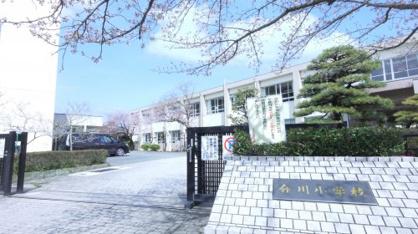 合川小学校の画像2