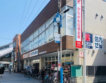 クリエイトS・D 小田急鵠沼海岸駅前店の画像1