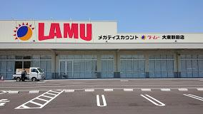 LAMU大東新田店の画像1