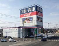 洋服の青山 鴻巣店