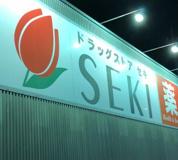 ドラッグストアセキ伊奈栄店