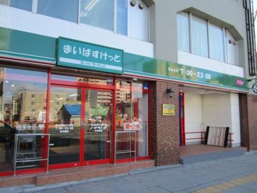 まいばすけっと 牛込神楽坂駅西店の画像1