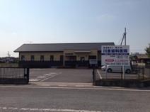 川里歯科医院