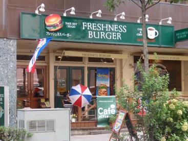 フレッシュネスバーガー神田須田町店の画像1