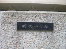 文京区立 明化小学校