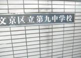 文京区立 第九中学校