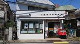 杉並西永福郵便局