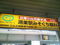鴻巣駅みぞぐち眼科(医療法人社団)