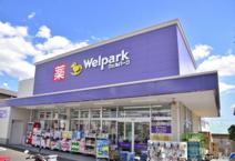 Welpark(ウェルパーク) 北本店