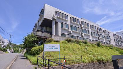 金隈病院の画像1