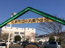 北本市立中丸東小学校