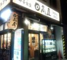 日高屋 人形町店