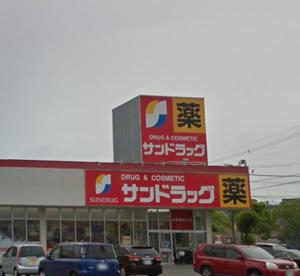 サンドラッグ 太宰府大佐野店の画像1