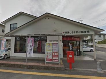 徳島しらさぎ台郵便局の画像1