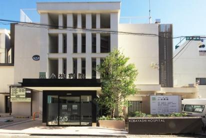 小林病院の画像1
