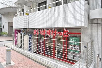 まいばすけっと渋谷神山町店の画像1