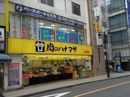 肉のハナマサ 立川店の画像1