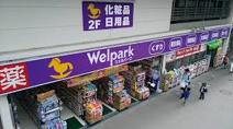 Welpark(ウェルパーク) 立川北口店