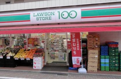 ローソンストア100 LS中野大和町三丁目店の画像1