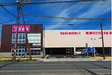 ディスカウントドラッグコスモス 広畑店の画像1