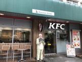 ケンタッキーフライドチキン竹の塚東口店